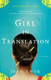 Girl-in-Translation_paperback